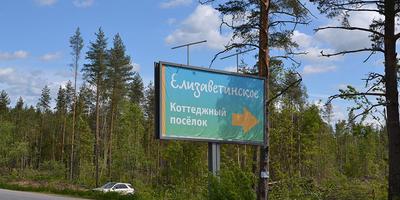 Фотографии и отзывы о коттеджном поселке «Елизаветинское» (Всеволожский р-н ЛО)