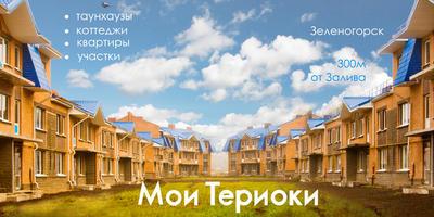 Фотографии и отзывы о коттеджном поселке «Мои Териоки» (Курортный р-н ЛО)
