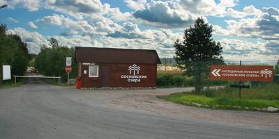 Фотографии и отзывы о коттеджном поселке «Сосновские Озера 1» (Приозерский р-н ЛО)