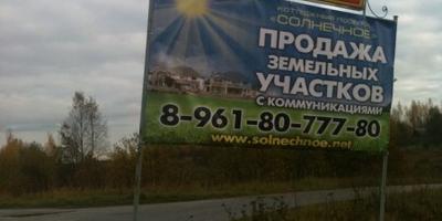 Фотографии и отзывы о коттеджном поселке «Солнечное» (Тосненский р-н ЛО)