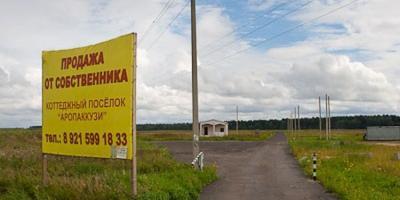 Фотографии и отзывы о коттеджном поселке «Аропаккузи» (Ломоносовский р-н ЛО)