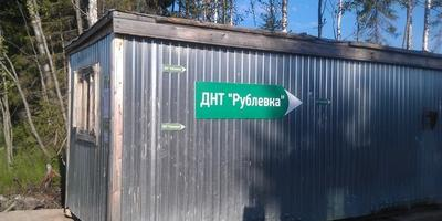 Фотографии и отзывы о коттеджном поселке «Рублевка» (Ломоносовский р-н ЛО)