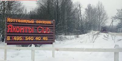 Фотографии и отзывы о коттеджном поселке «Яхонты Club» (Ногинский р-н МО)