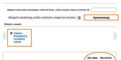 """Скидка 5% на покупки в """"Связном"""""""