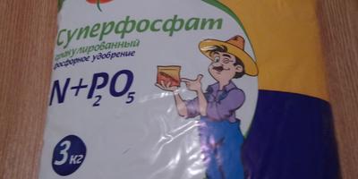 Суперфосфат и как его применять