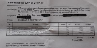 Подарок от Уральской усадьбы