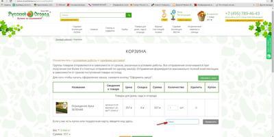 """Для вас - скидка на покупки в интернет-магазине """"Русский огород"""""""