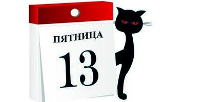 Как вы относитесь к суевериям, связанным с пятницей 13-го числа?