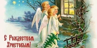 Со светлым праздником - с Рождеством!
