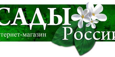 """Отзывы об интернет-магазине """"Сады России"""""""