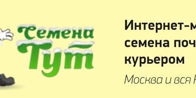 """Отзывы об интернет-магазине """"Семена Тут"""""""