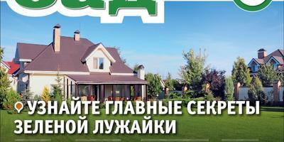 Планшетная версия журнала МОЙ ПРЕКРАСНЫЙ САД