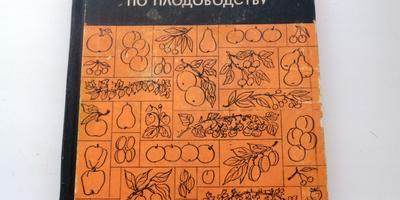Как вы относитесь к профессиональной литературе по садоводству и к старым подшивкам журналов?