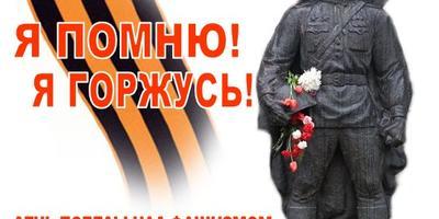 С Юбилеем Великой Победы!