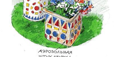 """Как сделать """"каменный"""" контейнер для цветов"""