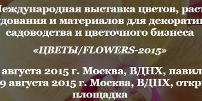 Календарь дачных выставок и фестивалей 2015 в Москве