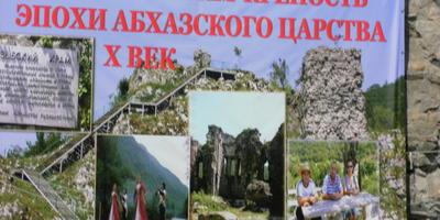 Абхазия. Возвращение в прошлое. День третий (начало).