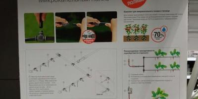 Ваше мнение о системе капельного полива от Gardena?
