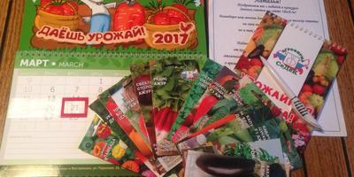 Даёшь Урожай-2017 с СеДеК!!!