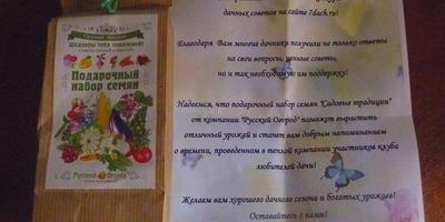 Русский огород и интернет-магазин EnjoyMe обрадовали призами!