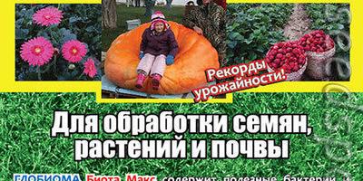 """Поделитесь отзывами о препарате """"ГЛОБИОМА Биота Макс"""""""