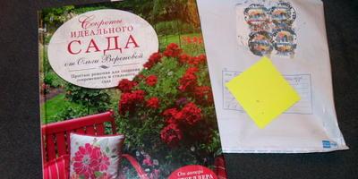 """Книга О.Вороновой """"Секреты идеального сада"""" - прекрасный приз"""