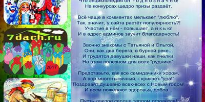 С Новым годом, Семидачье!