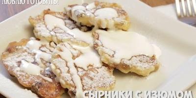 Сырники с изюмом - вкусный простой рецепт от журнала Люблю Готовить