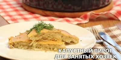 """Капустный пирог от Журнала """"Люблю Готовить"""""""