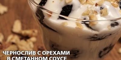 """Чернослив с орехами в сметанном соусе от Журнала """"Люблю Готовить"""""""