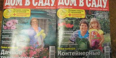 """Семидачники на страницах журнала """"Дом в саду""""!!! Смотрим, ищем свои фотографии!"""