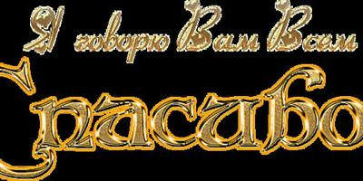Спасибо))))