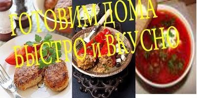 Рецепты приготовления щей из щавеля и крапивы, жаркого из курицы и освежающего напитка из варенья