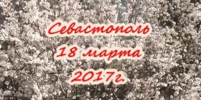 Крым/Мы Вернулись Домой! С Любовью из Севастополя