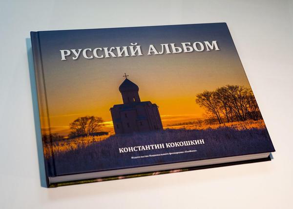 """Фотоальбом """"Русский Альбом"""""""