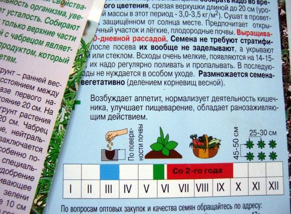 На пакете семян должна быть подробная информация