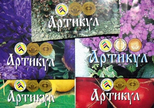 """Компания """"Артикул"""" - одна из старейших на рынке семян"""