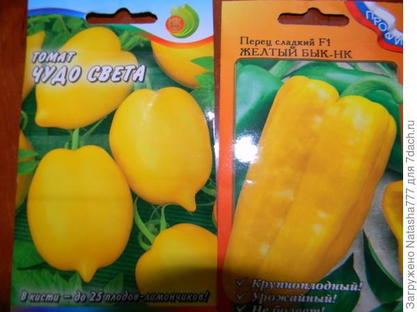 семена от Русского огорода
