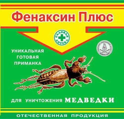 Фенаксин Плюс