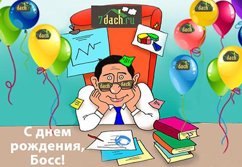 Поздравление боссу с днем рождения