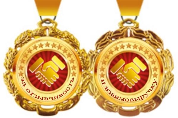 Медаль Ирине