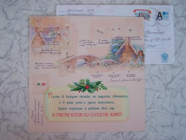 Иринина открытка