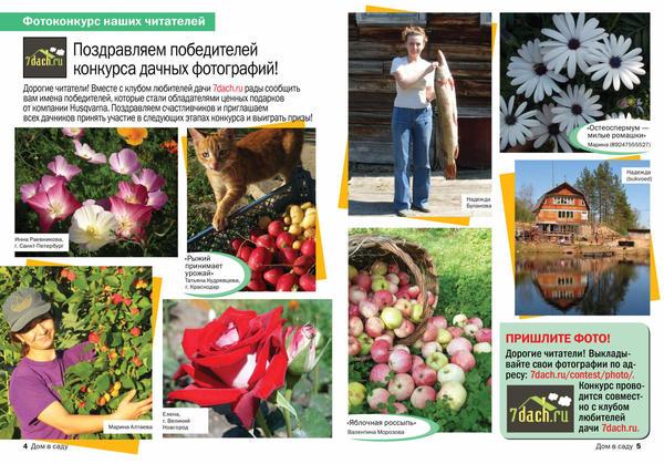 Фото победителей в журнале Дом в саду!