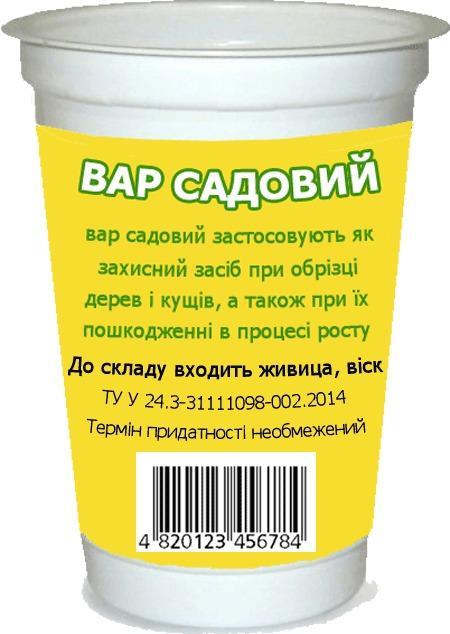 Садовый вар, Украина, срок годности не ограничен