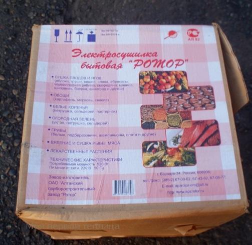 Это коробка, в которой была упакована сушилка для овощей