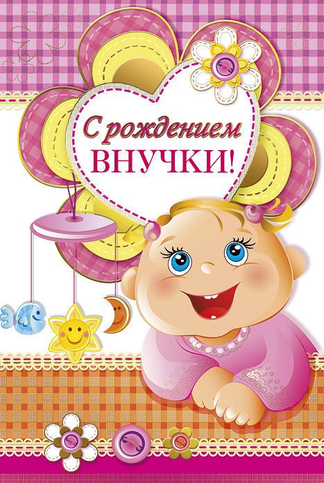 Открытки поздравления с рождением внука открытки