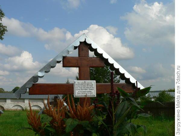 крест на могиле настоятеля и братии