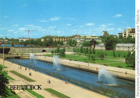 Екатеринбург (Свердловск)