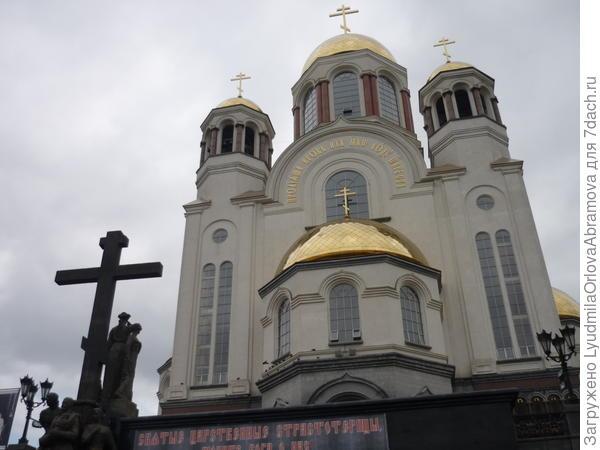 Храм-на Крови