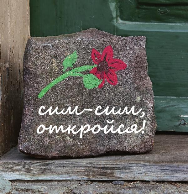 Природные камни идеальны для садовых табличек.